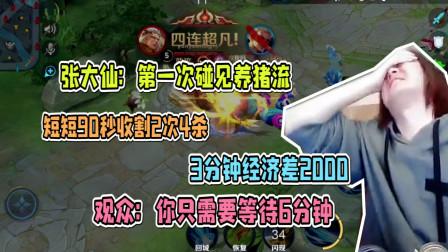 张大仙:职业养猪流短短90秒收割两个4杀!观众:大仙有什么办法