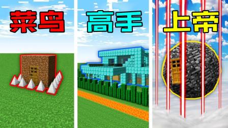 我的世界Minecraft菜鸟vs高手vs上帝:僵尸基地防御挑战