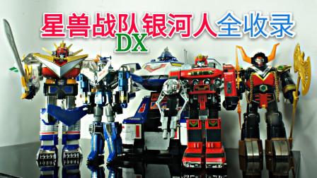 【无废话爽变形】超级战队 星兽战队银河人 合体 变形 dx 全收录  玩具 万代 童年回忆