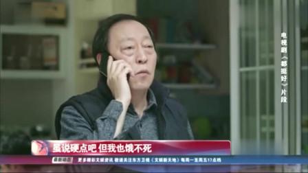 """电视剧《都挺好》热播,苏大强成""""最作""""父亲"""