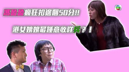 TVB【粵講粵㜺鬼】精華 馮盈盈要扣邊個50分 佢最鍾意收咩兵?!