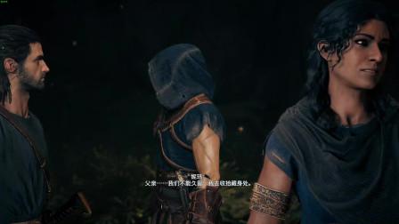 [琴爷]最高画质!刺客信条: 奥德赛 第一把袖箭的传承DLC攻略解说75期