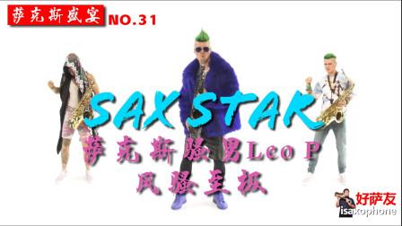 """【萨克斯盛宴】NO.31萨克斯骚男Leo P风骚至极之作《Sax Star》哼~看谁""""剑"""""""