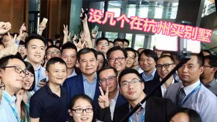 杭州房地产别墅遇冷!阿里高管选择北京上海买房,杭州老板算盘打空