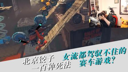 女流:北京饺子一百种死法,女流都驾驭不住的赛车游戏?