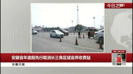 安徽省年底前先行取消长三角区域省界收费站 每日新闻报 20190320 高清版