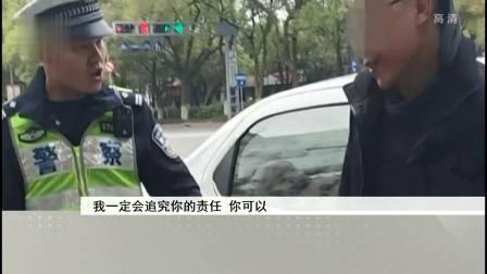 """街头遇家暴求助 交警""""跨界""""来相助 每日新闻报 20190320 高清版"""