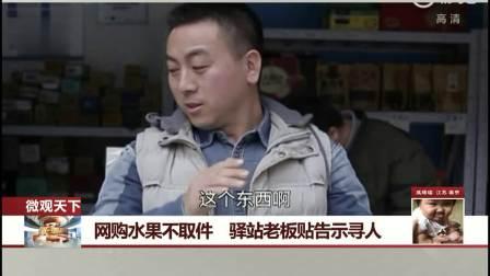 网购水果不取件 驿站老板贴告示寻人 每日新闻报 20190320 高清版