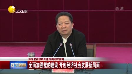 辽宁新闻 2019 2019中国沈阳海智创新创业大赛正式启动