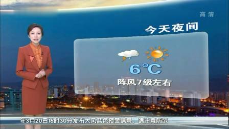 北京天气预报20190320 北京天气预报 20190320 高清版