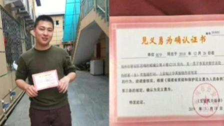福州民警上门向赵宇送达见义勇为确认证书 首都经济报道 20190320
