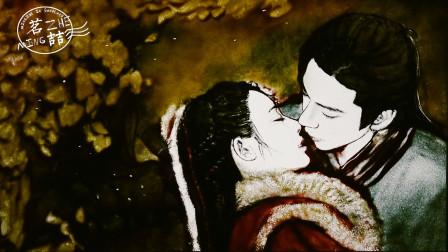 沙画版《东宫》,画里的小枫太美好