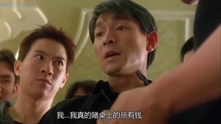 刘德华押一桌子钱,恶霸以为是个二傻,没想到是扮猪吃老虎!