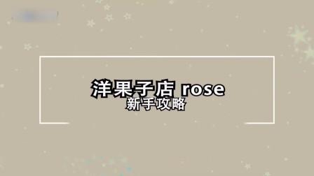 洋果子店ROSE新手攻略