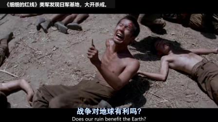 【刺激震撼的战争名场面】美军在丛林深处发现日军基地,经过激战后占领,忍不住要开杀戒!