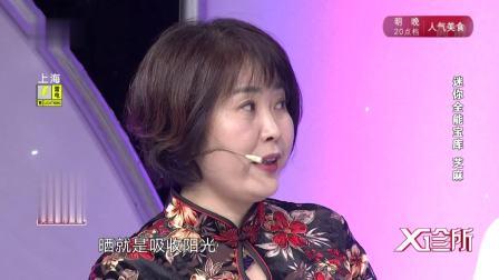 迷你全能宝库 芝麻 X诊所 20190320 高清版