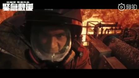 林超贤执导、彭于晏主演的《紧急救援》在香港电影节首度曝光先导预告片!