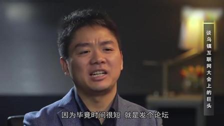 """刘强东谈第一次见马云:握手时对我说""""你这么小"""",所有人都乐了。"""