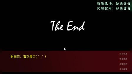 【青青】 潜伏之赤途 12 结局·新开始(下)