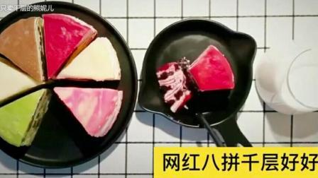 网红八拼千层喜欢吃面包甜品蛋糕的可以关注一下加主页微信呐~