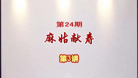 龙乃馨义务京剧教学【麻姑献寿】03