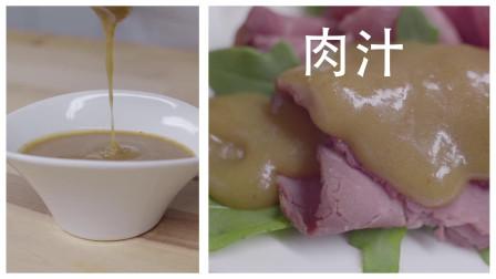 橄榄油食谱| 加入西班牙特级初榨橄榄油的肉汁酱