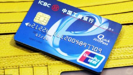 """银行卡上有这""""两个字""""赶紧去银行注销,避免钱没了还不清楚"""