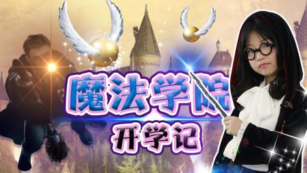 公主变身记 魔法学院奇幻学习之旅