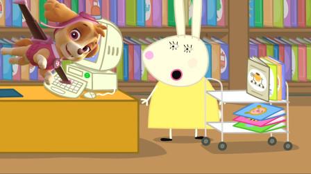 小猪佩奇 天天来兔小姐的图书馆帮忙 简笔画