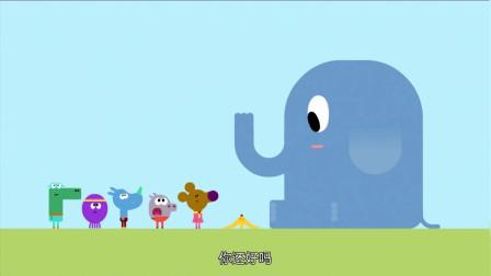 嗨道奇第一季:糟糕,顽皮猴子乱扔香蕉皮,大象都摔倒了