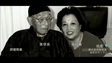 吕正操之子晚年采访:张学良不肯从美国回来的真正原因,令人心疼