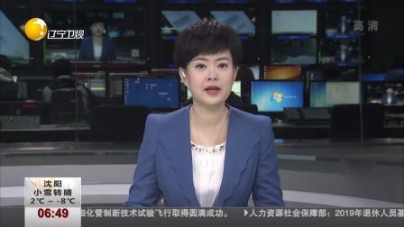 第一时间 辽宁卫视 2019 铁路部门向被要求出示医师证的医生道歉,医生的做法值得表扬和肯定