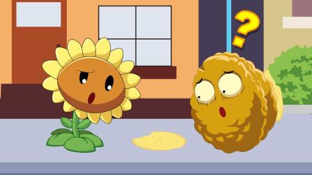 天上掉馅饼-植物大战僵尸搞笑动画