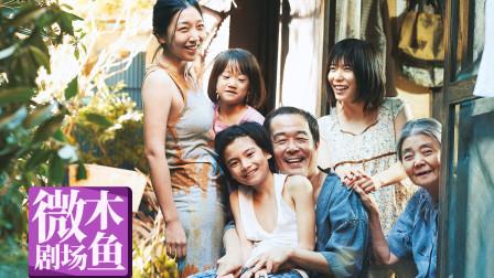 【木鱼微剧场】《小偷家族》戛纳最佳影片,是枝裕和作品