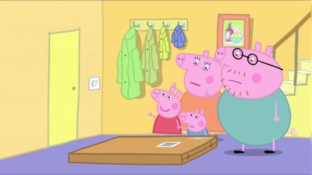 小猪佩奇全集:耶,小猪佩奇收到了一个神奇的包裹