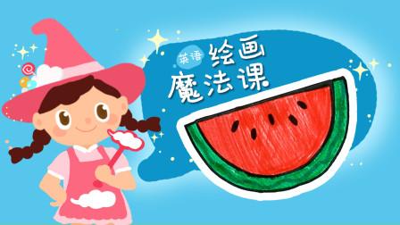 秒变出好吃美味的西瓜,神奇的云朵魔法,开心的半圆形绘画出水果美食