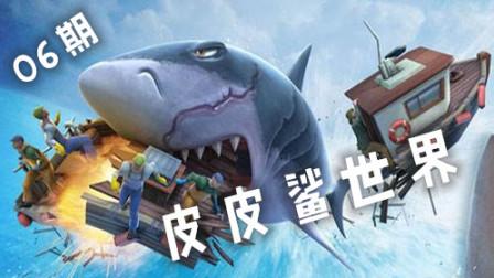 【幽灵】饥饿鲨:世界 06期-我可能是条咸鱼