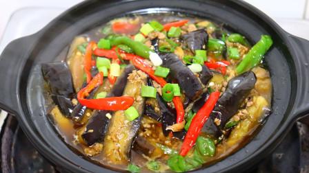 教你咸鱼茄子煲的家常做法,简单易学,咸香入味,吃一口满嘴香!