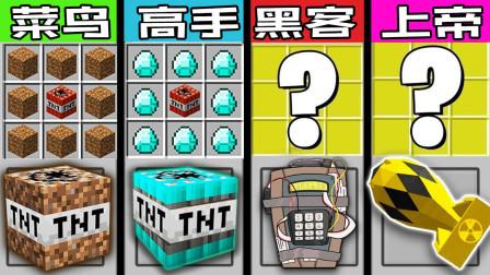 我的世界Minecraft之战菜鸟vs高手vs黑客vs上帝:秘密TNT炸弹制作