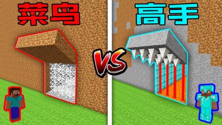 我的世界Minecraft菜鸟vs高手:制作巨型秘密陷阱防御
