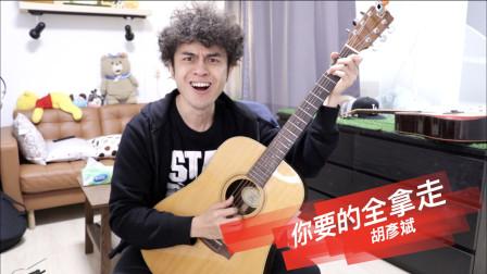 #362 胡彦斌《你要的全拿走》跟马叔叔一起摇滚学吉他