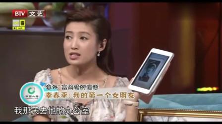亿万富豪情史也丰富,李春平初恋女友相片至今保存,舍不得丢掉