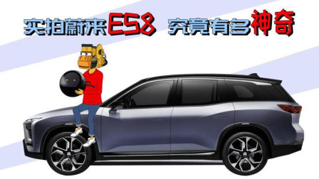 实拍蔚来es8:出门带一个强力快充的充电宝是一种什么体验 | 擎报新鲜车