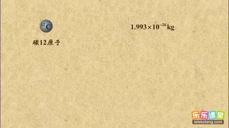 初中化学九年级上册 相对原子质量