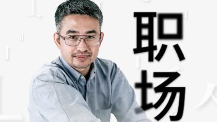 董如峰:现在如果说自己不焦虑,都不好意思说自己是一个职场人