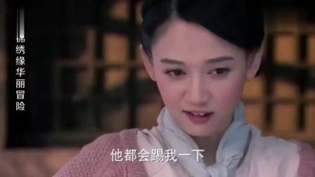锦绣缘华丽冒险:落魄夫妻穷开心,二人憧憬美好生活很甜蜜