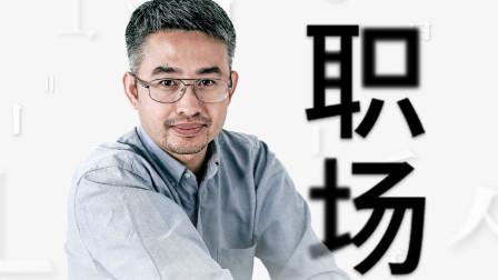 董如峰:职场焦虑往往跟人的安全感,价值感有关