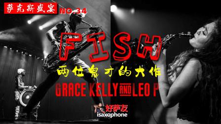 【萨克斯盛宴】NO.34萨克斯界两位鬼才合理演绎狂曲《Fish》