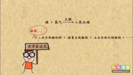 初中化学九年级上册 化学方程式