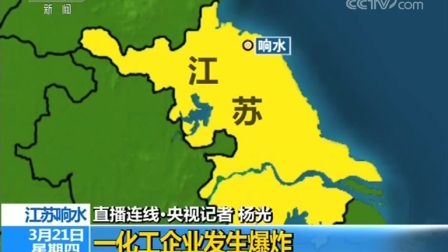 江苏响水一化工企业爆炸 消防员已赶到现场